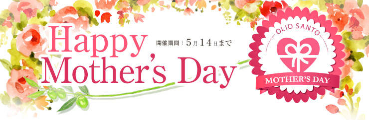 Happy Mothers Day 2017年5月14日まで